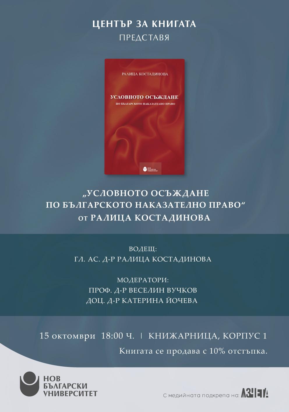 """Представяне на книгата """"Условното осъждане по българското наказателно право"""" с автор гл. ас. д-р Ралица Костадинова"""