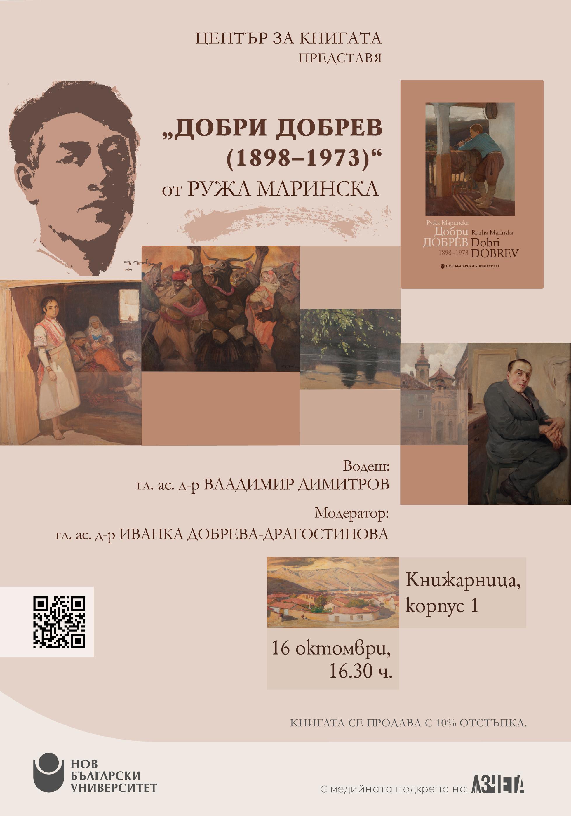 """Представяне на общоуниверситетско издание """"Добри Добрев (1898–1973)"""" с автор доц. д-р Ружа Маринска"""