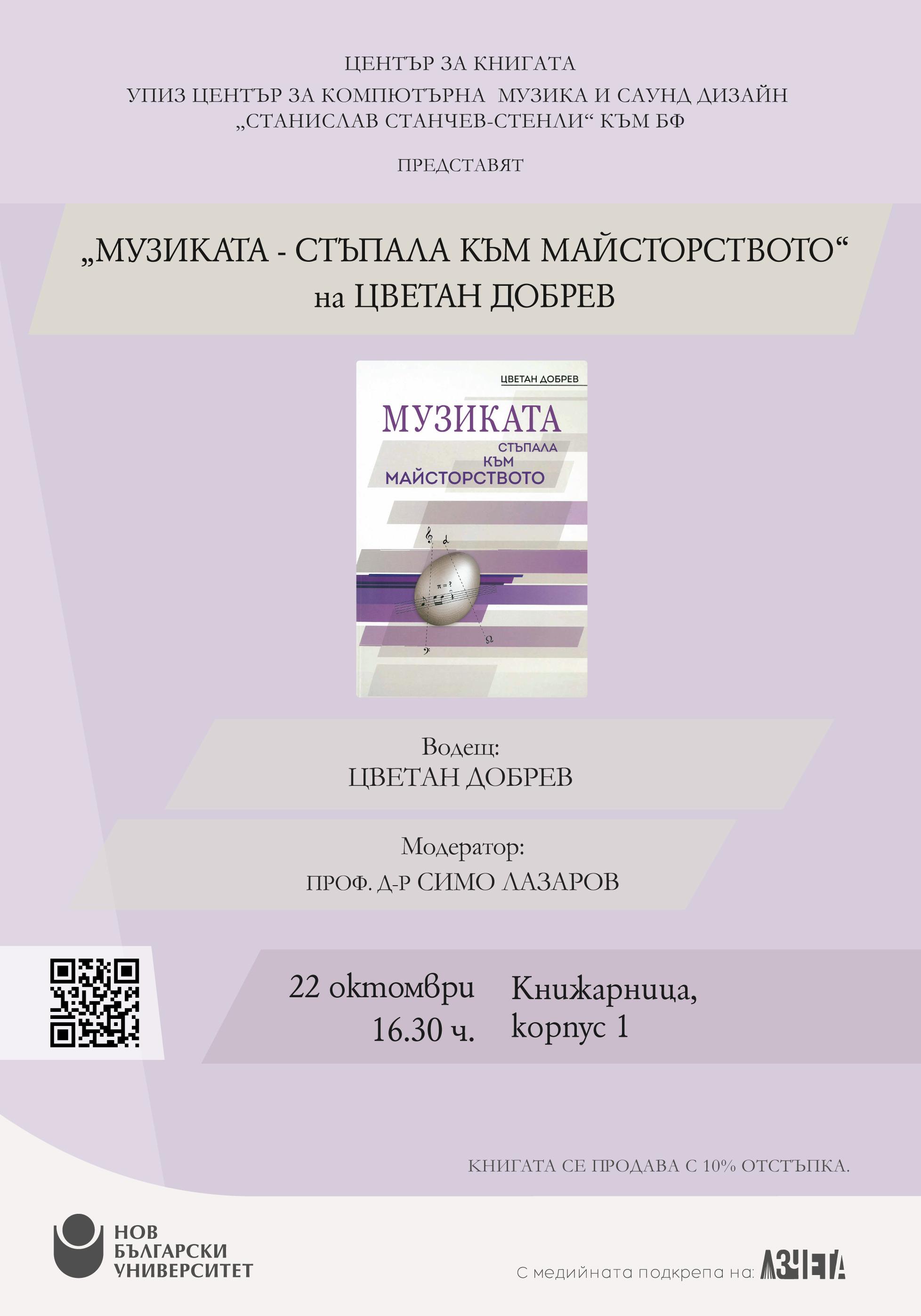 """Представяне на книгата """"Музиката - стъпала към майсторството"""" на Цветан Добрев"""