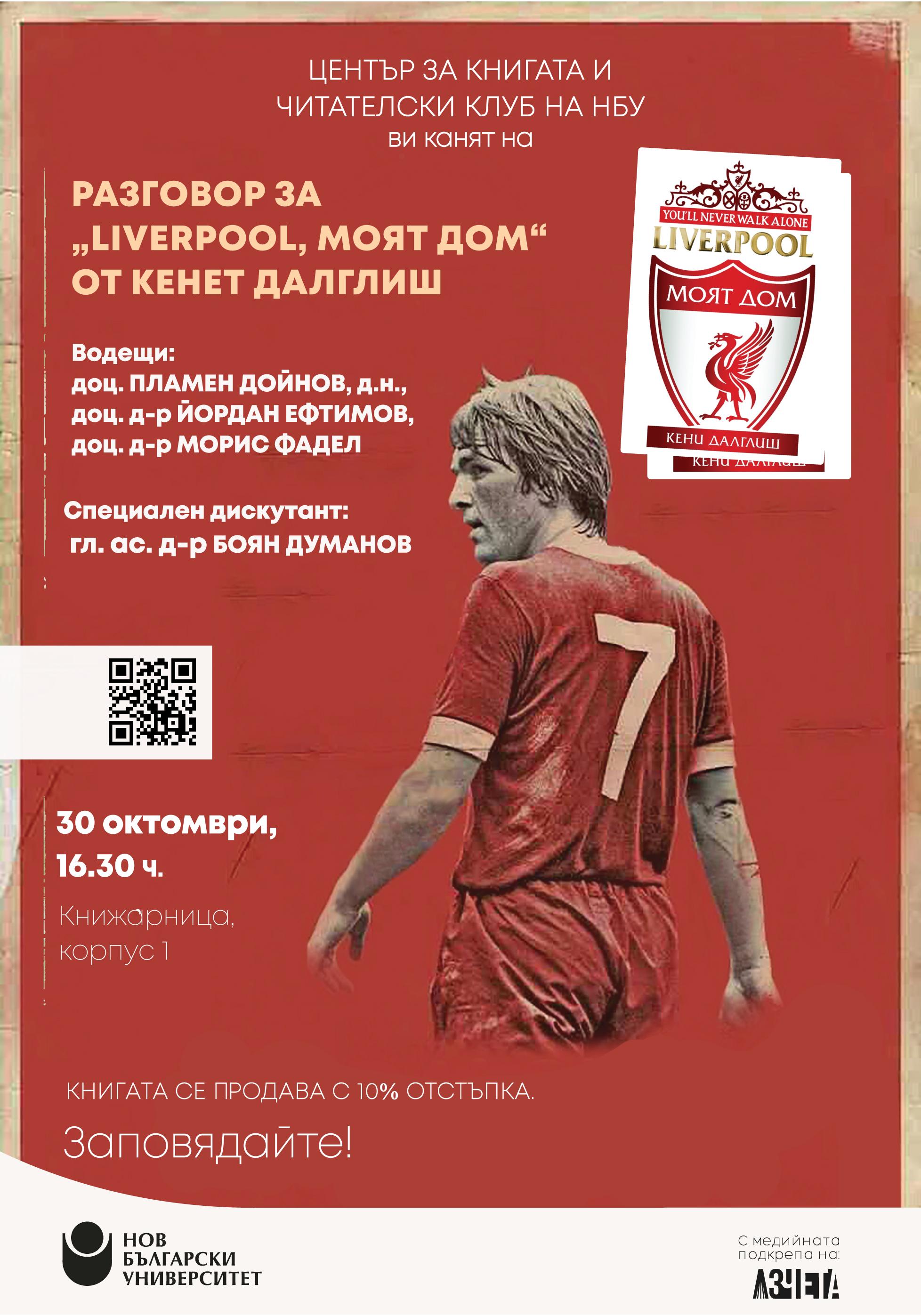 "Читателски клуб на НБУ: ""Liverpool, моят дом"" на Кенет Далглиш"