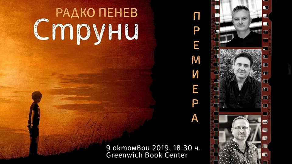 """Премиера на книгата """"Струни"""" от Радко Пенев"""