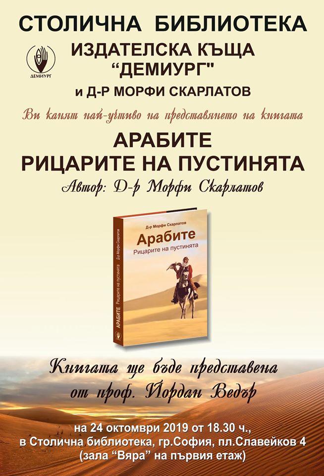 """Премиера на книгата """"Арабите – рицарите на пустинята"""""""
