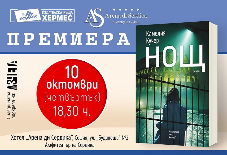 """Премиера на книгата """"Нощ"""" от Камелия Кучер в София"""