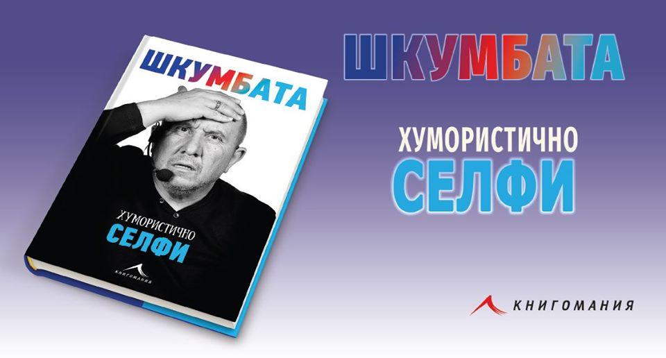 """Представяне на книгата """"Хумористично селфи"""" – Шкумбата"""