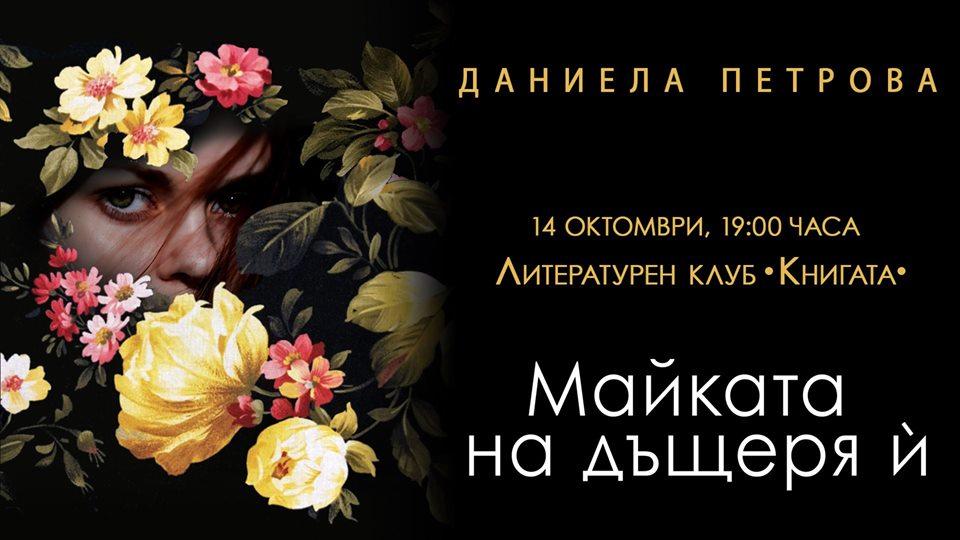 """Премиера на """"Майката на дъщеря ѝ"""" от Даниела Петрова"""