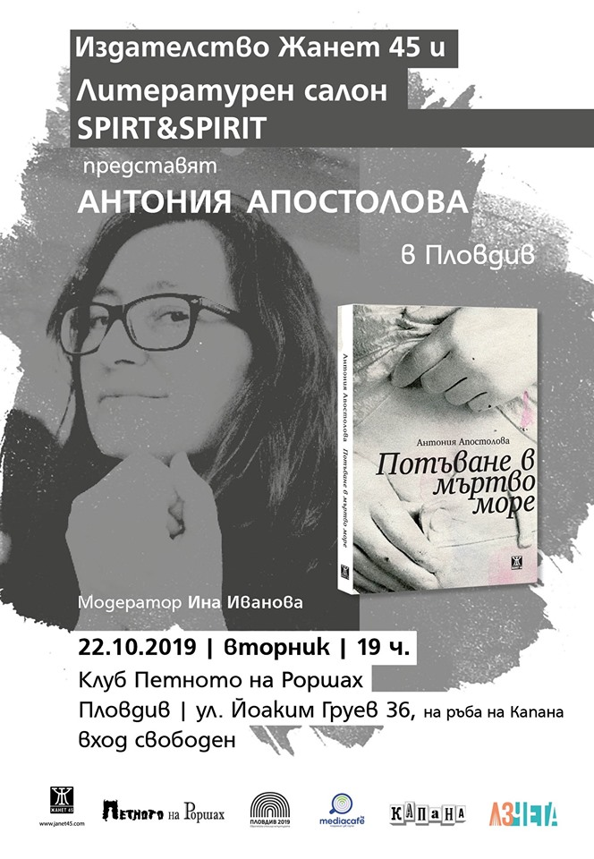 Антония Апостолова гостува в Пловдив