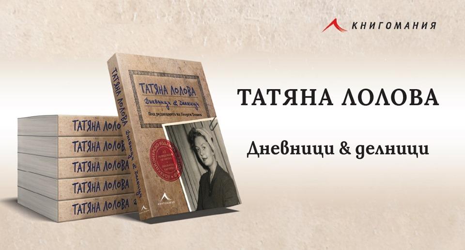 """Представяне на книгата """"Дневници & делници"""" на Татяна Лолова"""