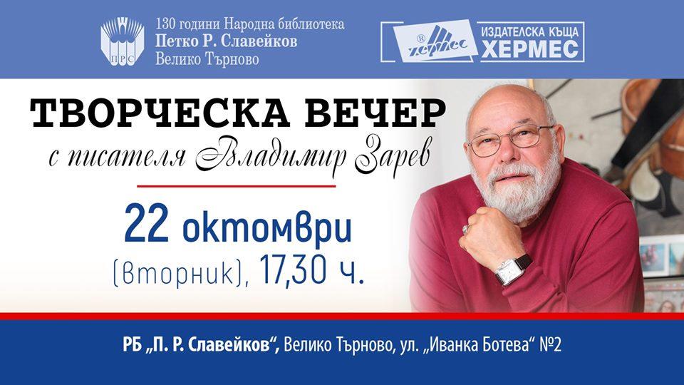 Творческа вечер с Владимир Зарев във Велико Търново