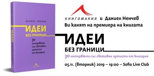 """Представяне на книгата """"Идеи без граници"""" от Даниел Ненчев"""