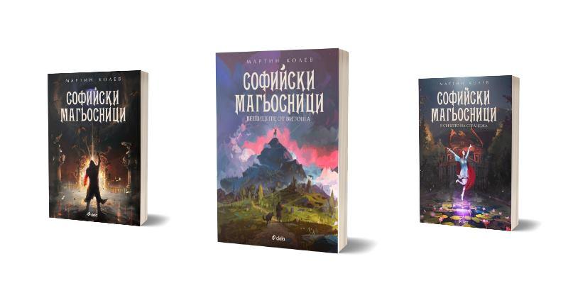 """""""Софийски магьосници"""" се завръщат в Стара Загора"""