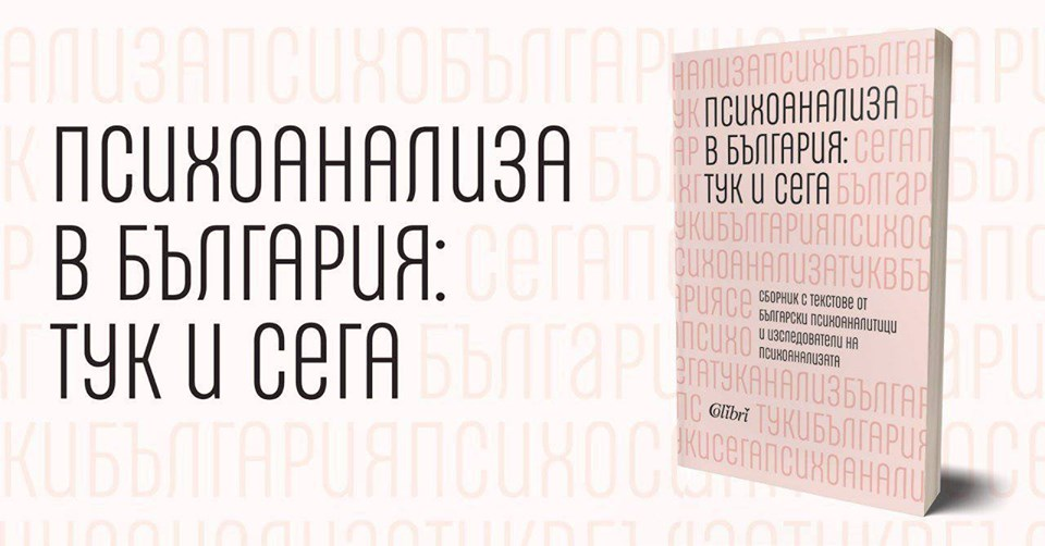 """Премиера на книгата """"Психоанализа в България тук и сега"""""""