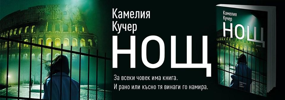"""Камелия Кучер представя във Враца """"Дом"""" и """"Нощ"""""""