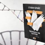 """Може ли доброто да победи в сблъсъка на науката и етиката – в """"Творецът на ангели"""" от Стефан Брайс [откъс]"""