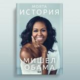 """""""Моята история"""" на Мишел Обама излезе в България, а 7 успешни българки ще бъдат нейни посланички"""