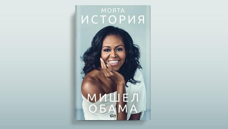 Мишел Обама -