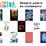 Новите книги на седмицата – 13 октомври 2019 г.
