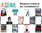 Новите книги на седмицата – 20 октомври 2019 г.