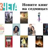 Новите книги на седмицата – 27 октомври 2019 г.