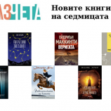 Новите книги на седмицата – 6 октомври 2019 г.