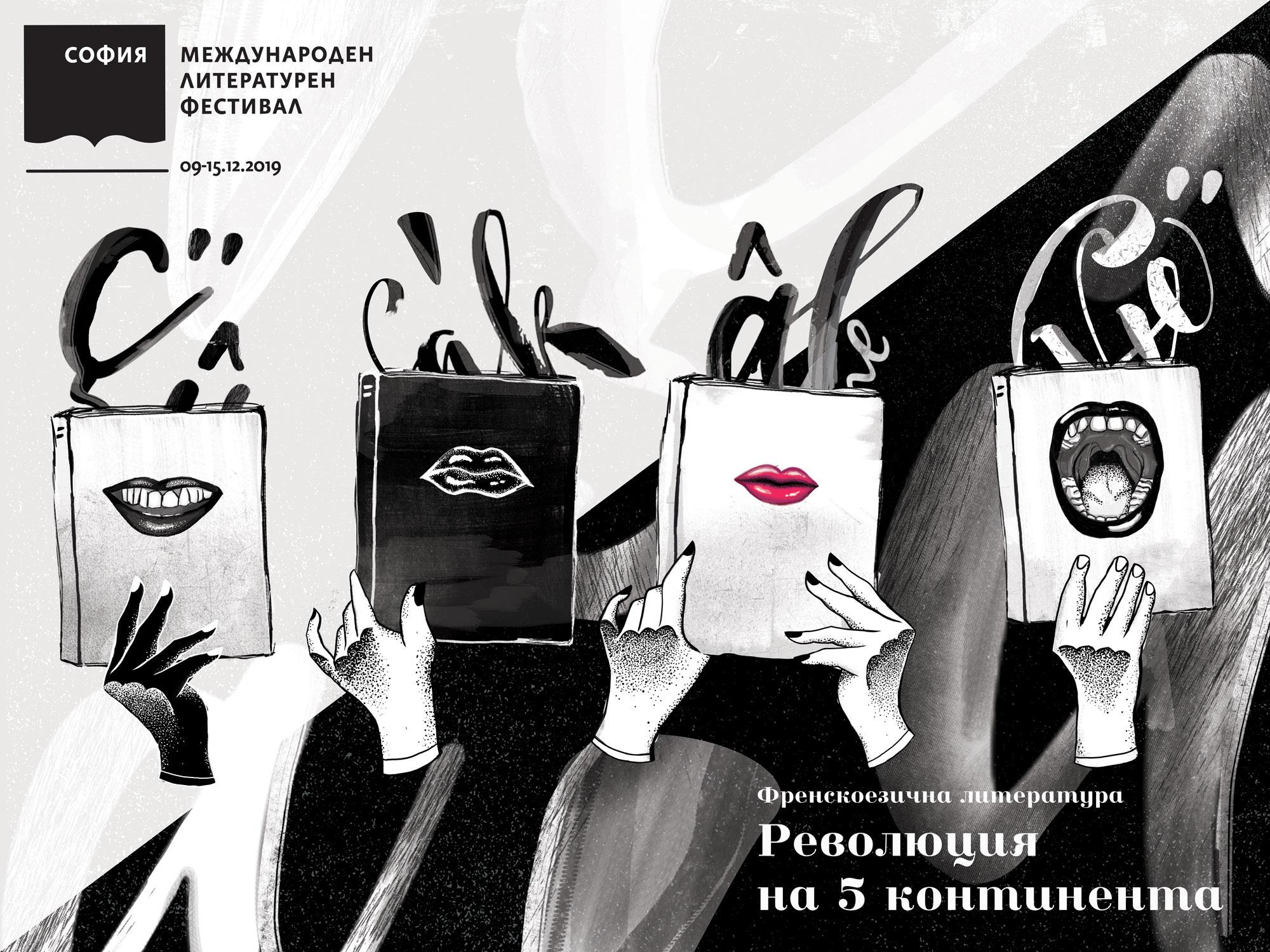 Софийският международен литературен фестивал: Тайно поетическо четене