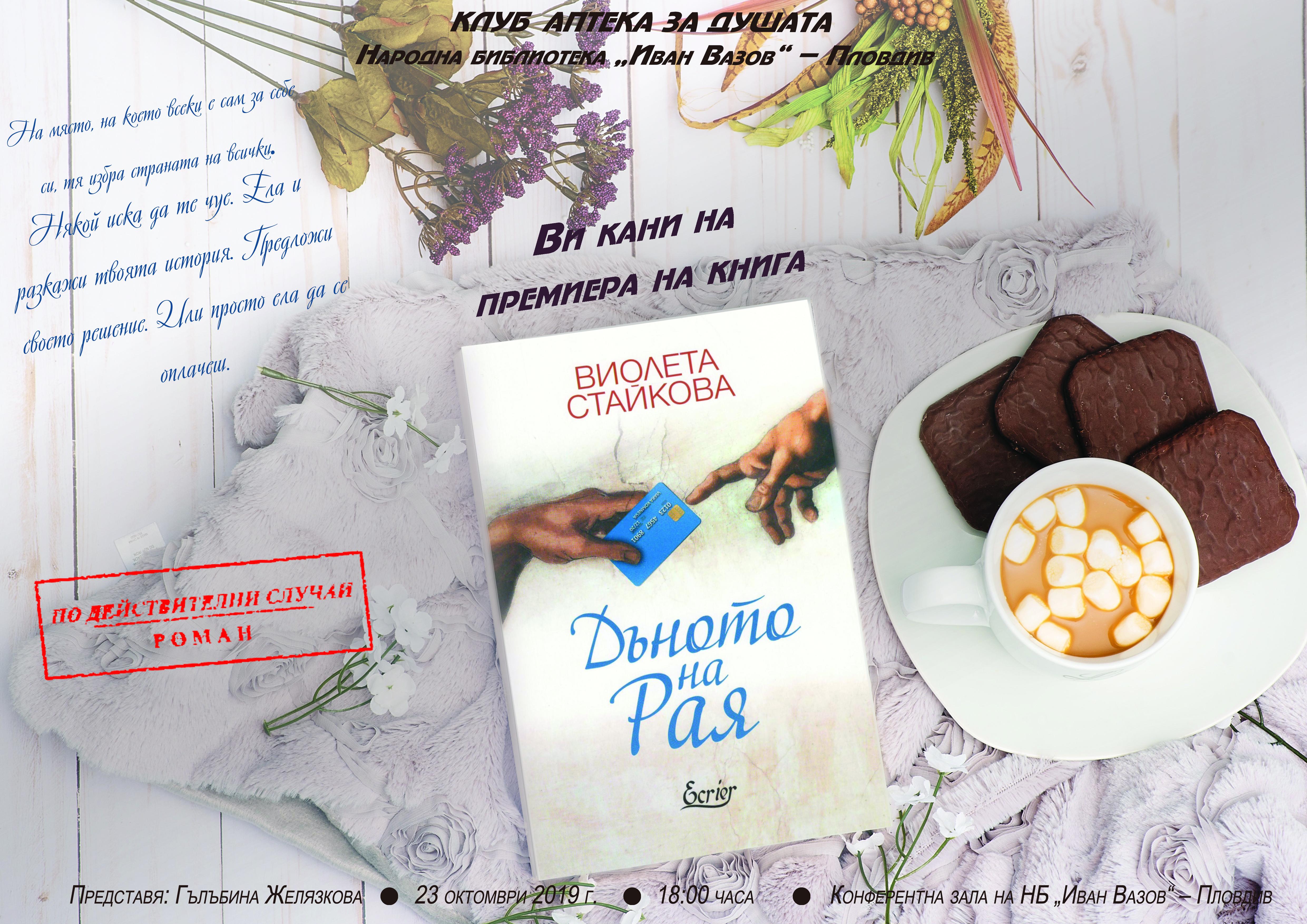 """Премиера на книгата """"Дъното на Рая"""" от Виолета Стайкова в Пловдив"""