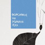 """""""Форсиране на романа река"""", форсиране на бъдещето"""