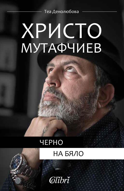 """Теа Денолюбова и Христо Мутафчиев представят книгата """"Черно и бяло"""""""
