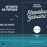 "Антон Георгиев ще представи ""Морски записи"" и в Пловдив"