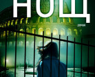 """""""Нощ"""" – вторият превъзходен роман на Камелия Кучер"""