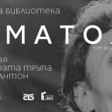 Столичната библиотека празнува юбилея на Йордан Радичков с представление