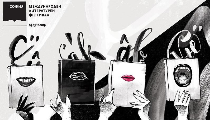 Софийският международен литературен фестивал: Срещи с писатели: Поезията - най-сериозната от всички игри
