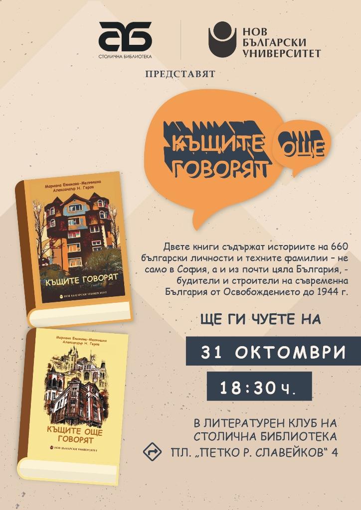 """Представяне на книгата """"Къщите (още ) говорят"""""""