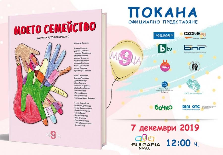 """Официално представяне на сборник с детско творчество """"Моето семейство"""""""