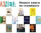 Новите книги на седмицата – 10 ноември 2019 г.