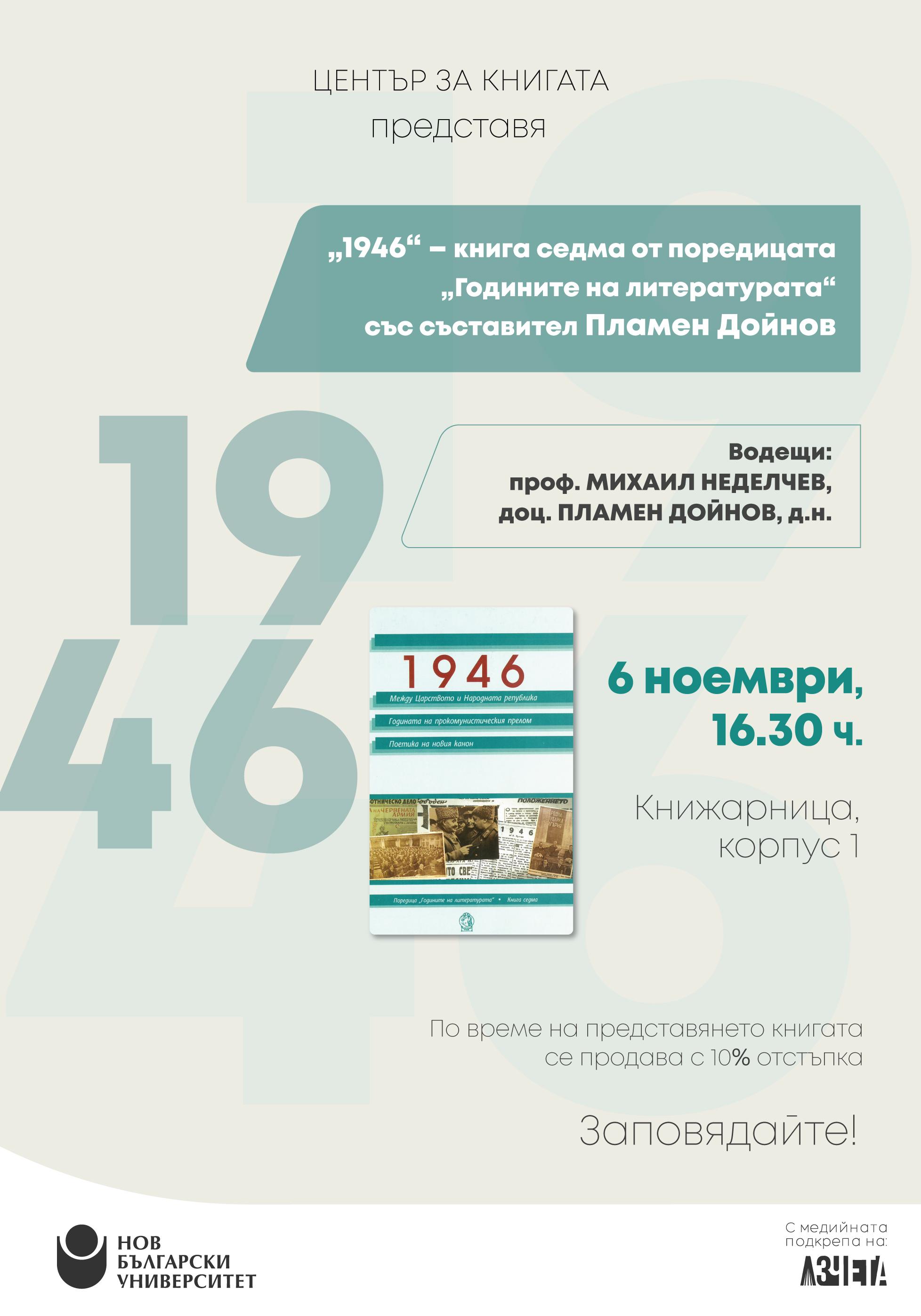 """Премиера на сборника """"1946"""""""