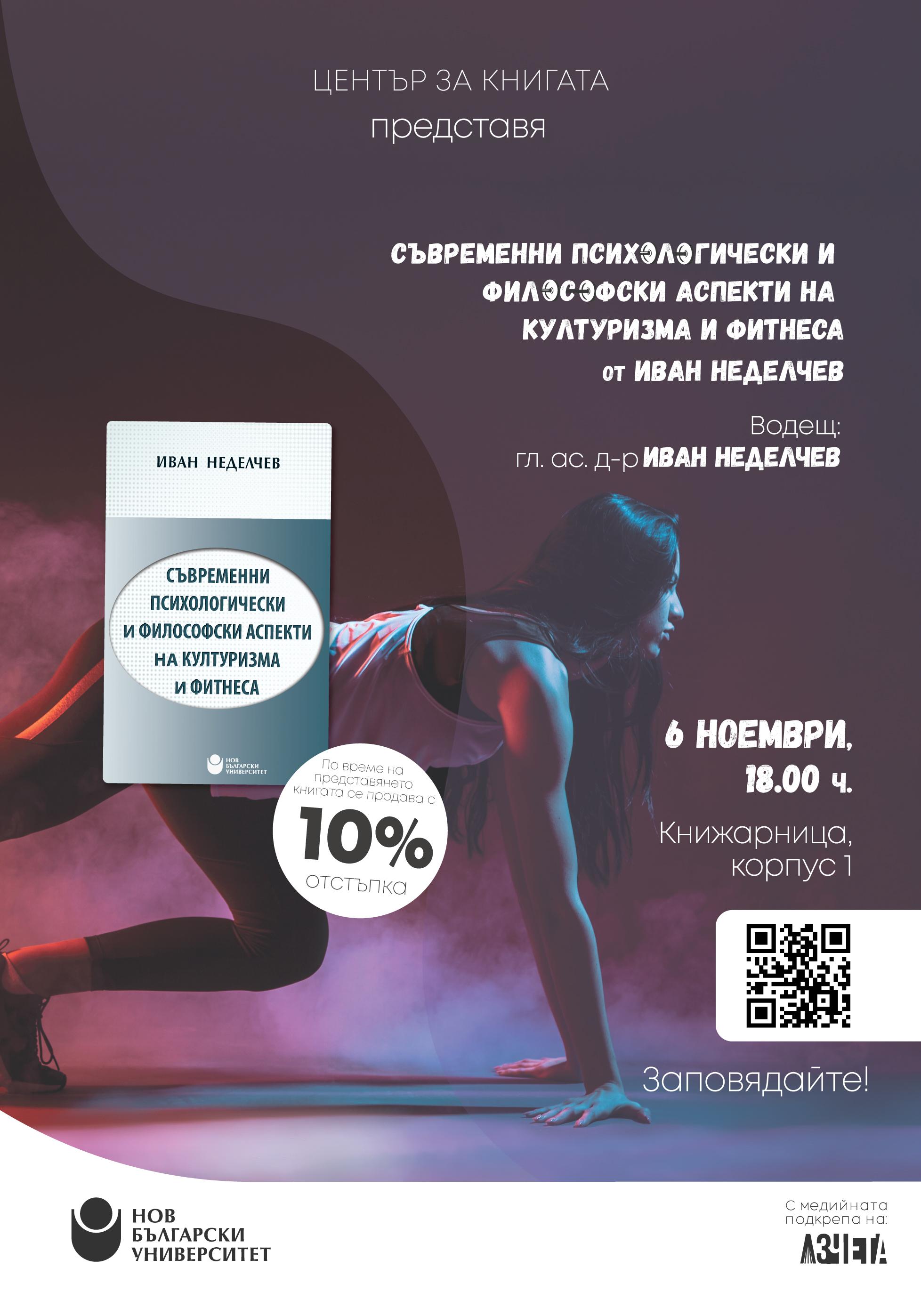 """Представяне на """"Съвременни психологически и философски аспекти на културизма и фитнеса"""""""