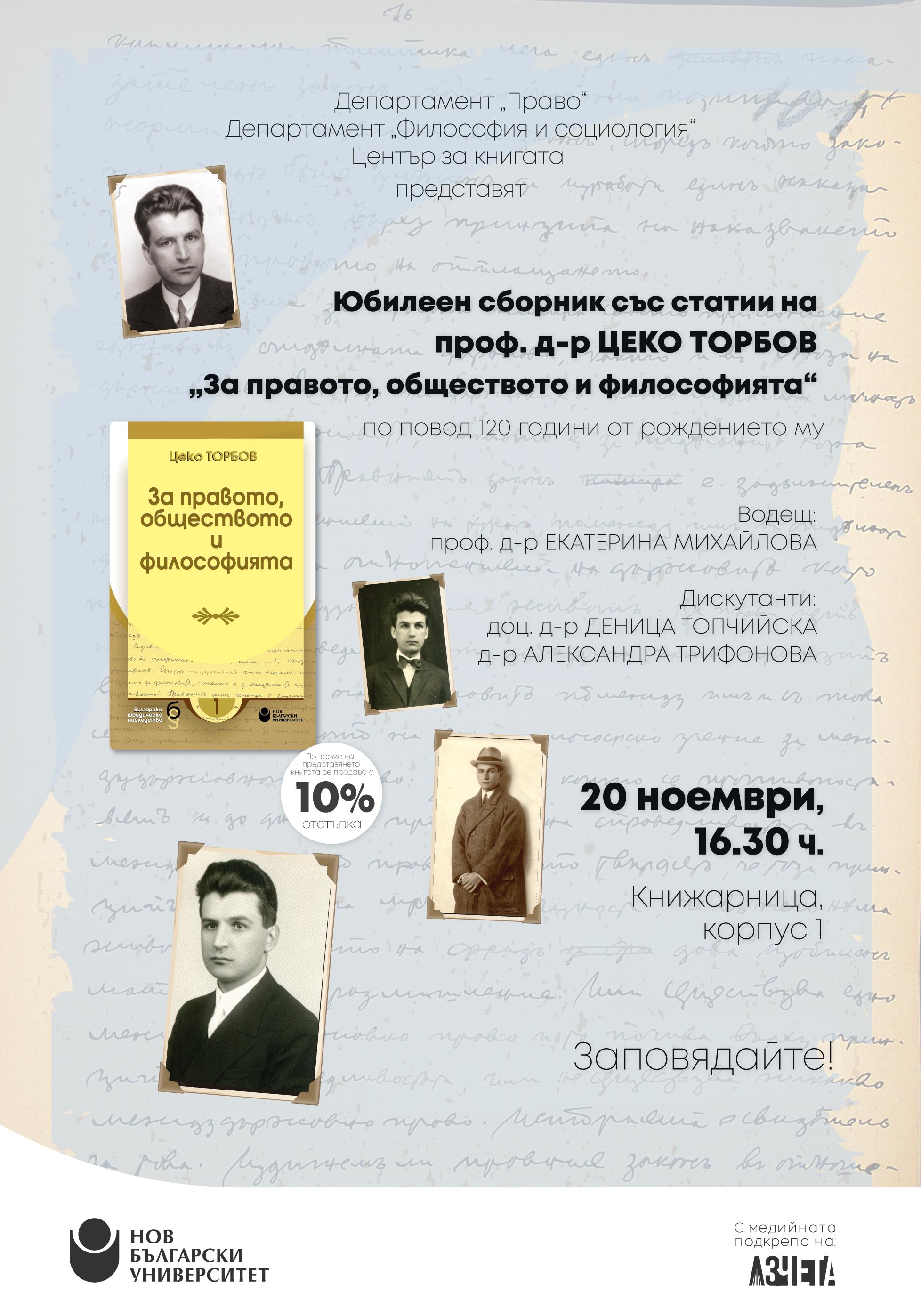 """Представяне на сборник със статии на проф. д-р Цеко Торбов """"За правото, обществото и философията"""""""