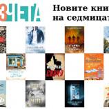 Новите книги на седмицата – 17 ноември 2019 г.