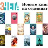 Новите книги на седмицата – 24 ноември 2019 г.