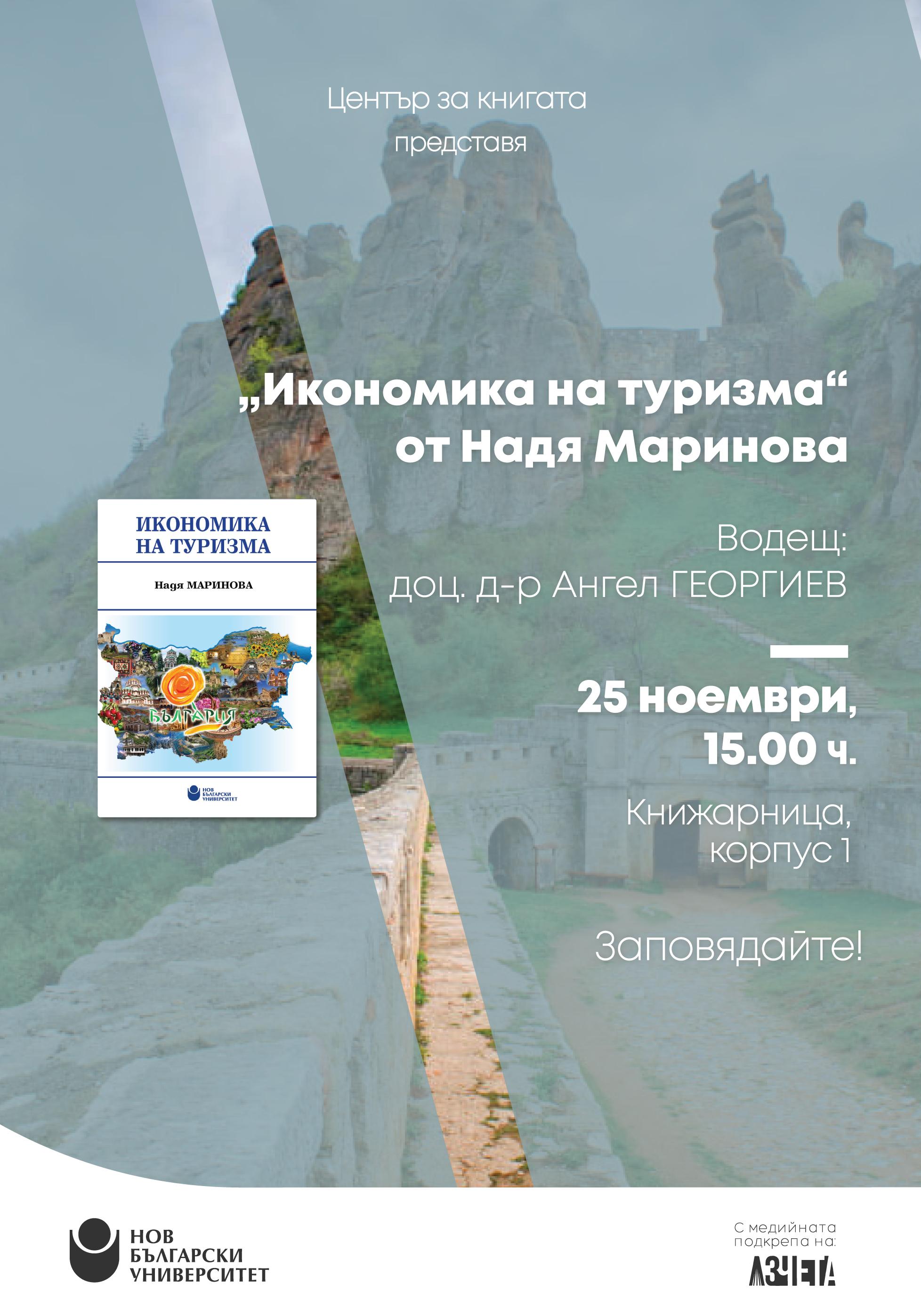 """Представяне на учебник """"Икономика на туризма"""""""