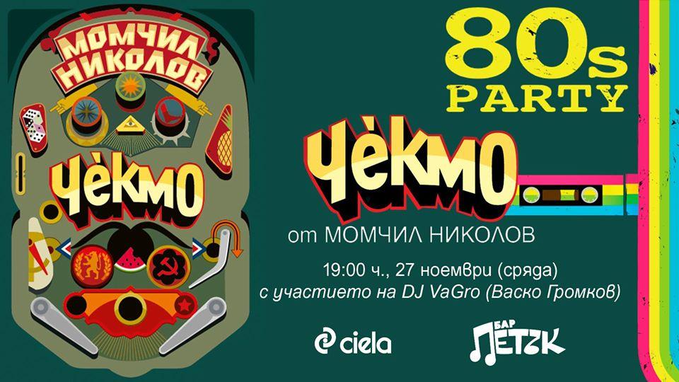 """80's парти с """"Чекмо"""", Момчил Николов и DJ VaGro"""