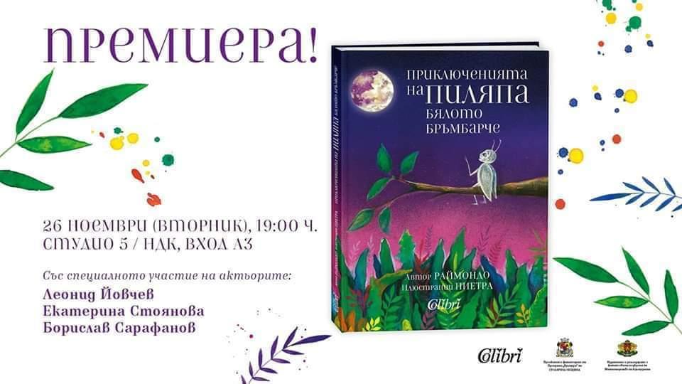 Приключенията на Пиляпа - бялото бръмбарче: Премиера
