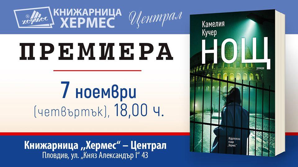 """Премиера на """"Нощ"""" от Камелия Кучер в Пловдив"""