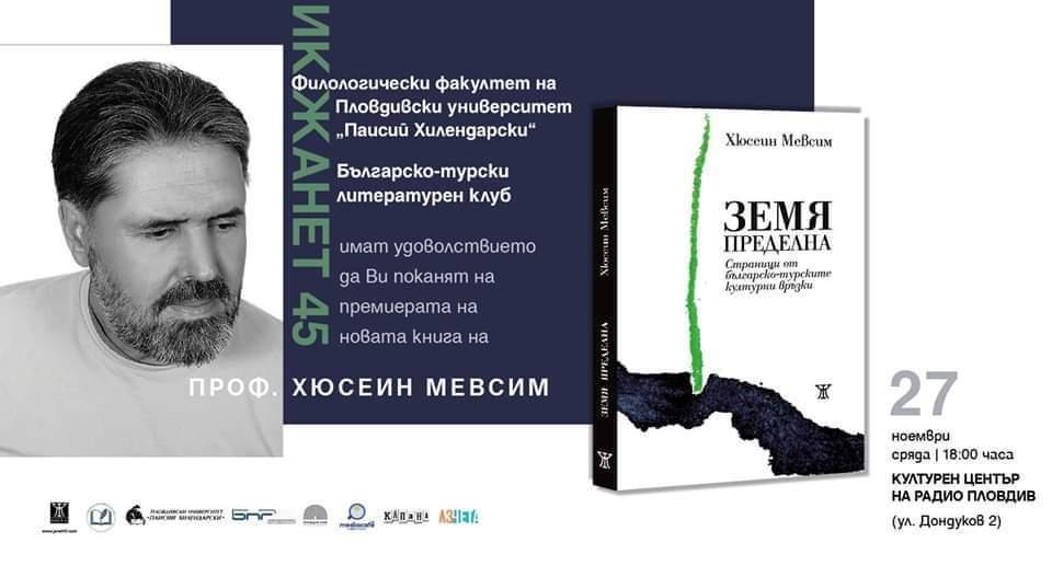 Хюсеин Мевсим представя Земя пределна в Пловдив