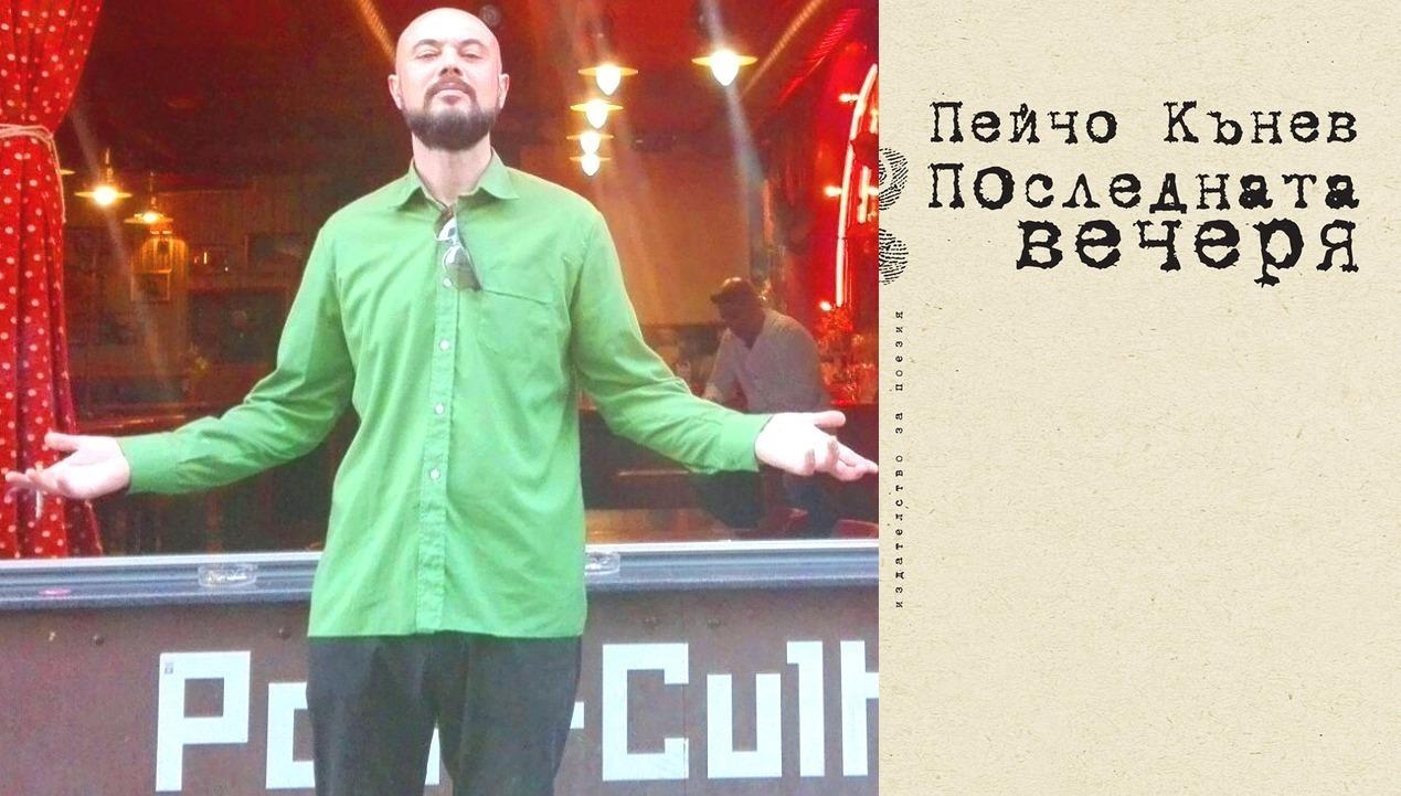 Пейчо Кънев в Русе