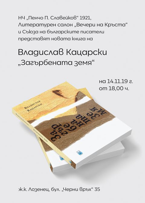 """Представяне на книгата """"Загърбената земя"""" от Владислав Кацарски"""