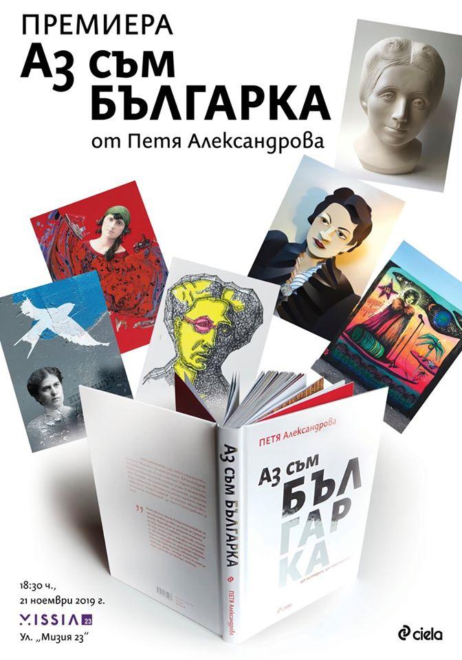 """Премиера на """"Аз съм българка"""""""