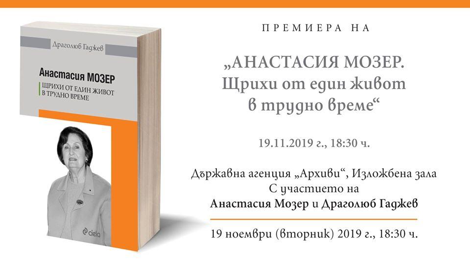 """Премиера на """"Анастасия Мозер"""" от Драголюб Гаджев"""