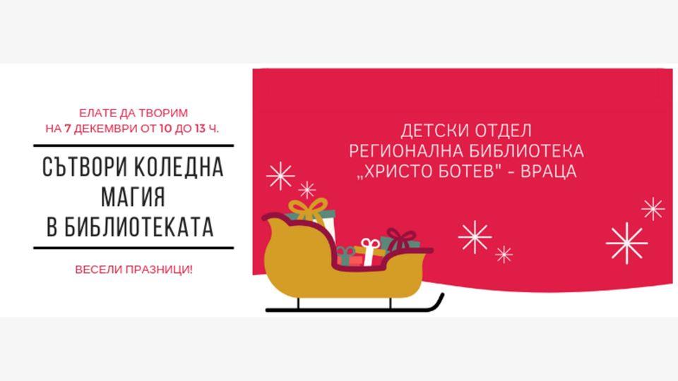 """Коледна работилница в Регионална библиотека """"Христо Ботев"""" – Враца"""