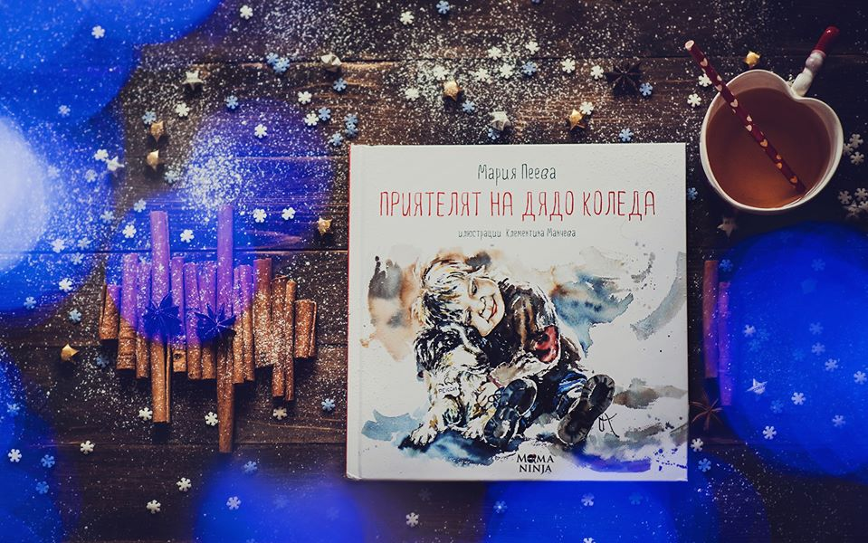 """Среща с """"Приятелят на дядо Коледа"""" в Стара Загора"""